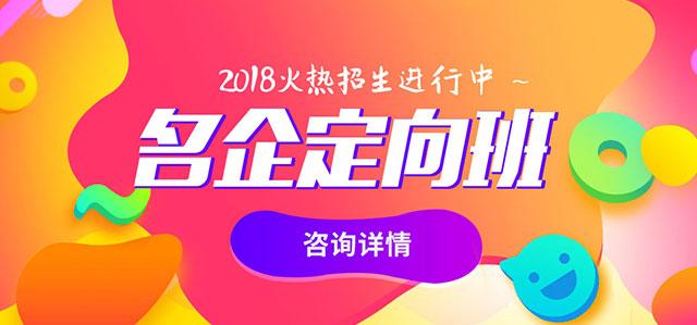 长沙新华电脑学院-2018春季名企助学