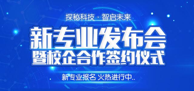 长沙新华电脑学院新专业发布会