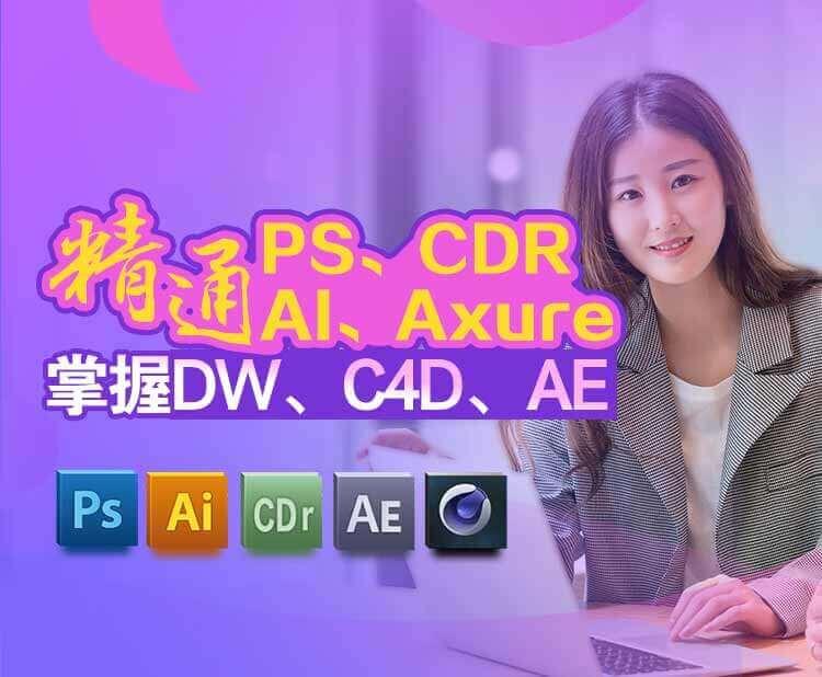 新媒体UI设计专业-长沙新华电脑学院
