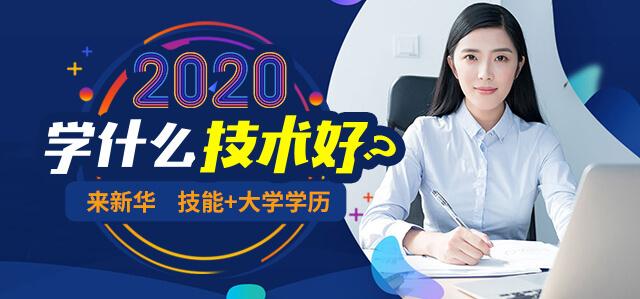 2020学技术